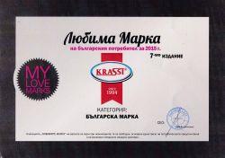 2015.09.28 любима марка Краси българска марка